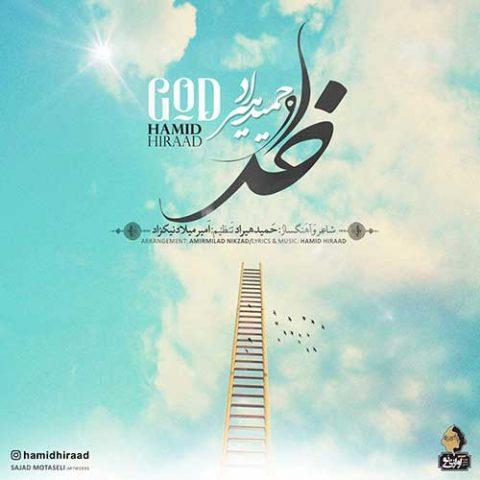 حمید هیراد - خدا
