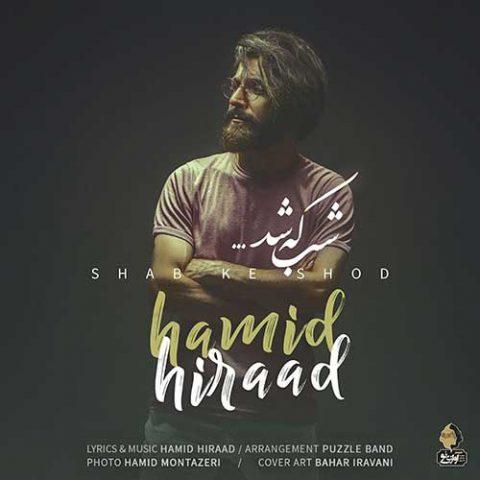 حمید هیراد - شب که شد