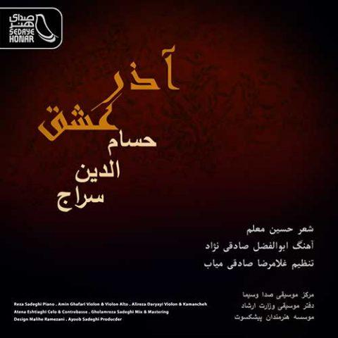 حسام الدین سراج - آذر عشق