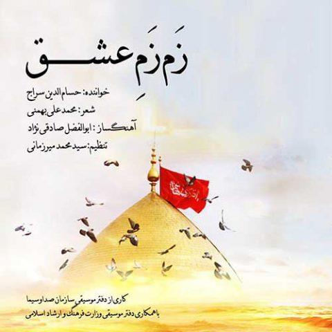 حسام الدین سراج - زم زم عشق