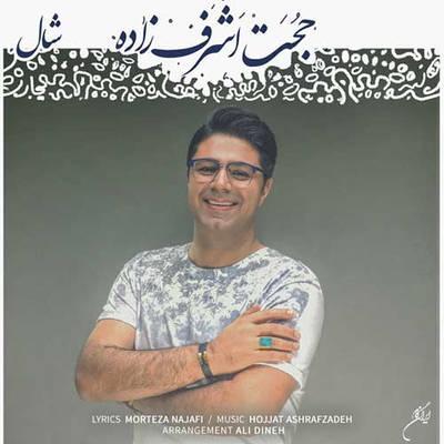 حجت اشرف زاده - شال