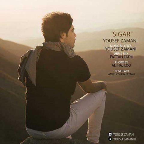 یوسف زمانی - سیگار