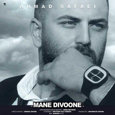 احمد صفایی - منه دیوونه