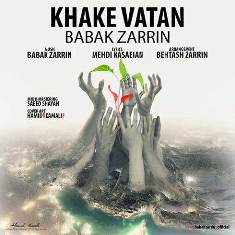 بابک زرین - خاک وطن