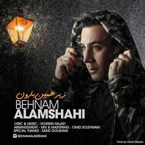 بهنام علمشاهی - زیر همین بارون