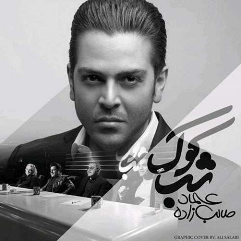 عماد طالب زاده - شب کوک