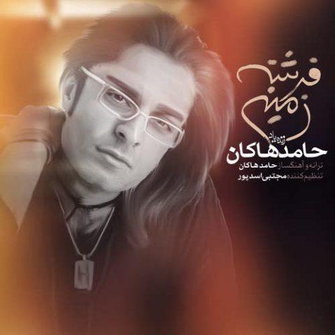 حامد هاکان - فرشته زمینی