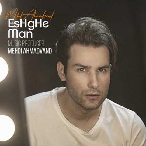 مهدي احمدوند - عشق من