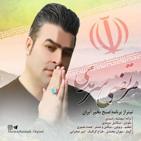 مرتضی سرمدی - صبح بخیر ایران
