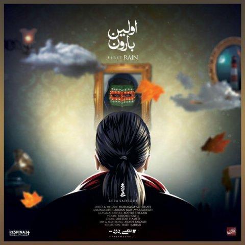 رضا صادقی - اولین بارون