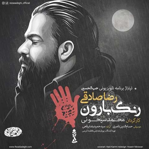 رضا صادقی - رنگ بارون