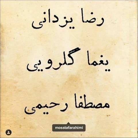 رضا یزدانی و یغما گلرویی و مصطفی رحیمی - کوچه ملی