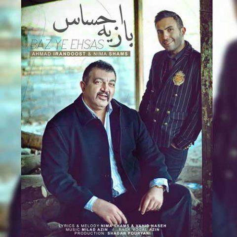 احمد ایراندوست و نیما شمس - باز یه احساس