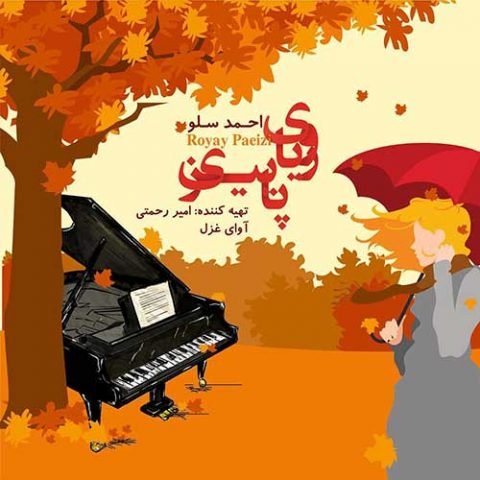 احمدرضا شهریاری - رویای پاییزی
