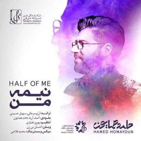 حامد همایون - نیمه ی من
