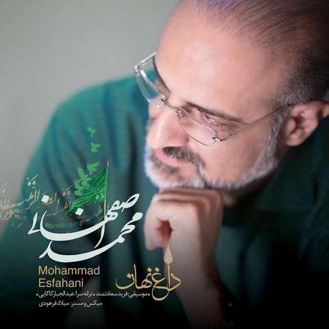 محمد اصفهانی - داغ نهان