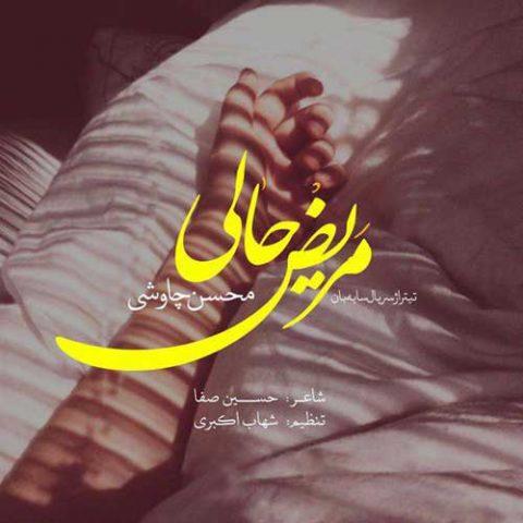 محسن چاوشی - مریض حالی