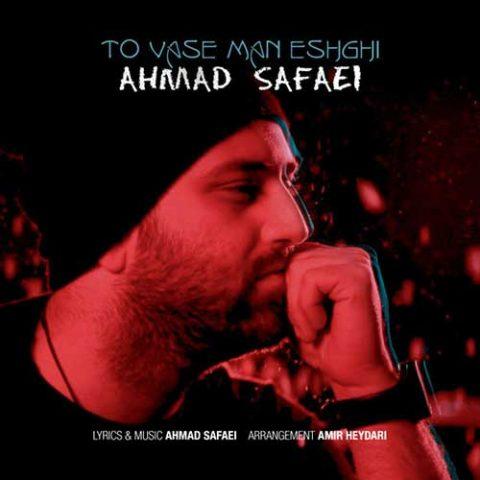 احمد صفايي - تو واسه من عشقي