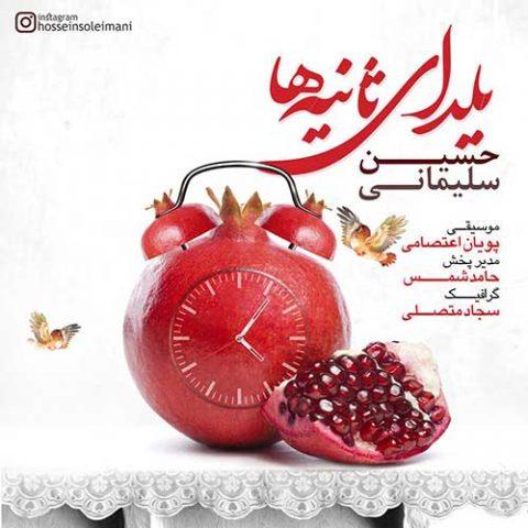 حسین سلیمانی - یلدای ثانیه ها