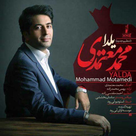 محمد معتمدی - یلدا
