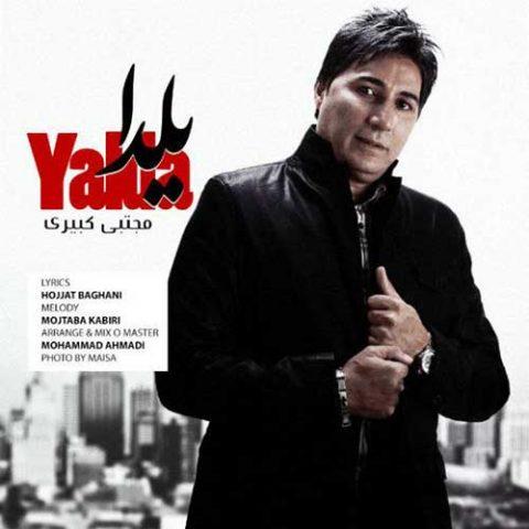 مجتبی کبیری - یلدا