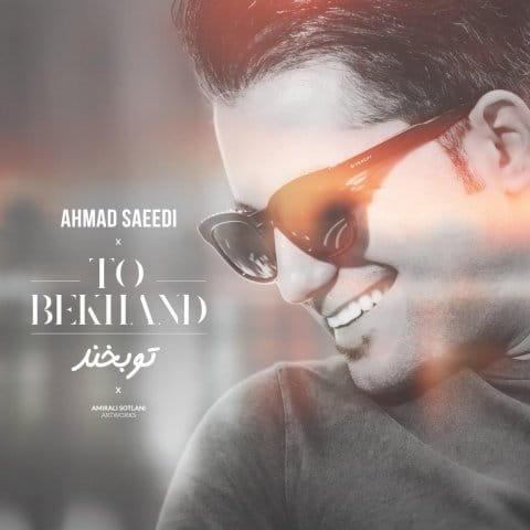 احمد سعیدی - تو بخند