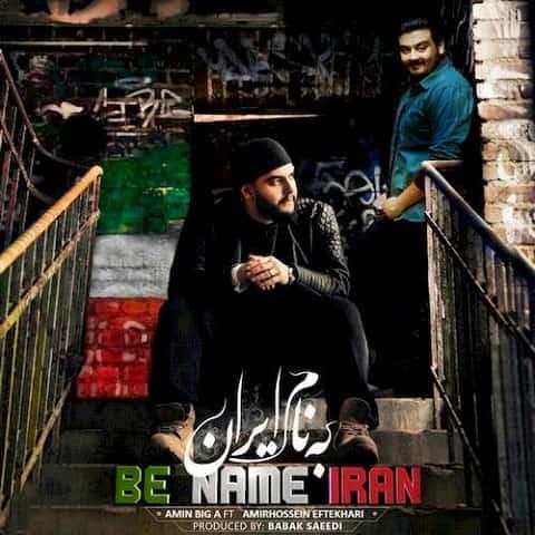 امیرحسین افتخاری - به نام ایران