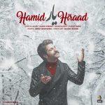 حمید هیراد - دل یکی یار یکی