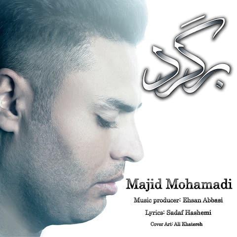 مجید محمدی - برگرد