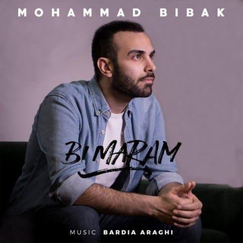 محمد بی باک - بی مرام