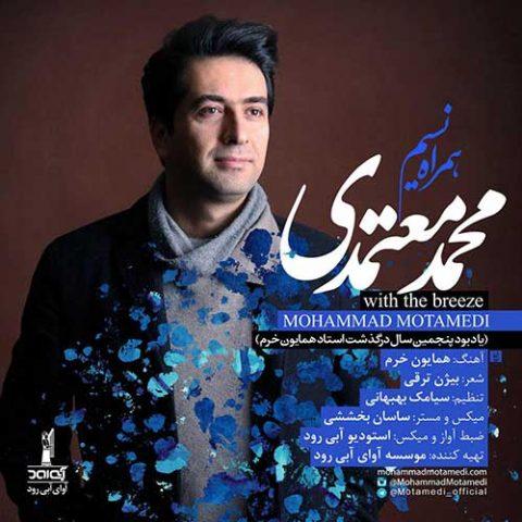 محمد معتمدی - همراه نسیم