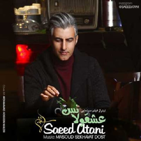 سعید آتانی - عشقولانس