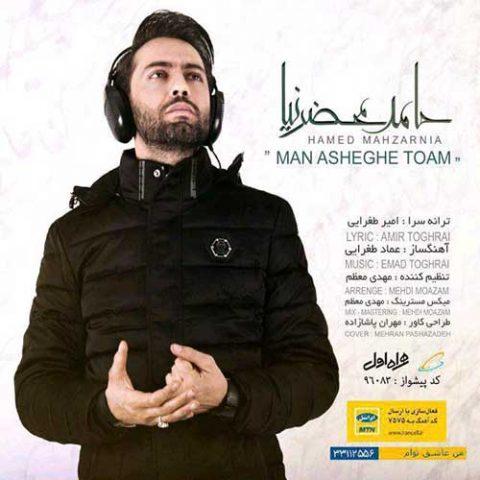 حامد محضرنیا - من عاشق توام