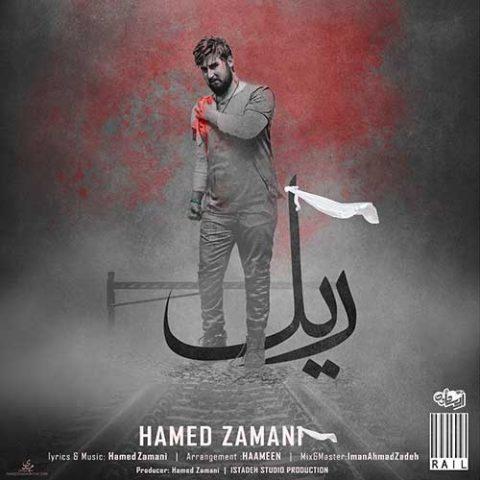 حامد زمانی - ریل