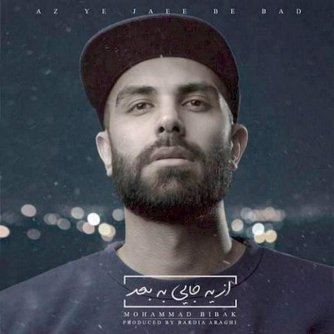 محمد بی باک - از یه جایی به بعد