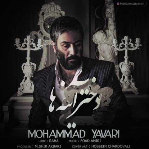 محمد یاوری - دختر آینه ها