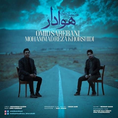 امید ساربانی و محمدرضا خورشیدی - هوادار