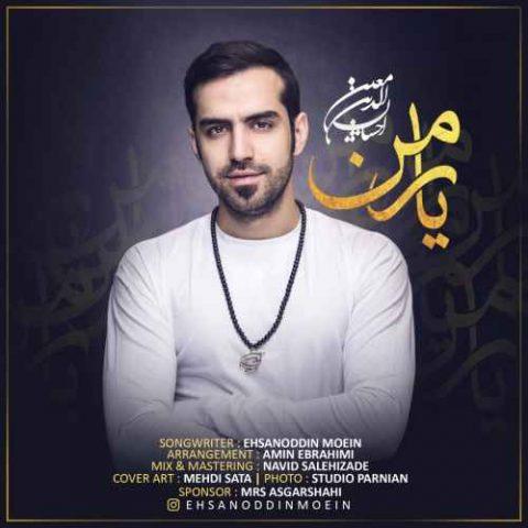 احسان الدین معین - یار من