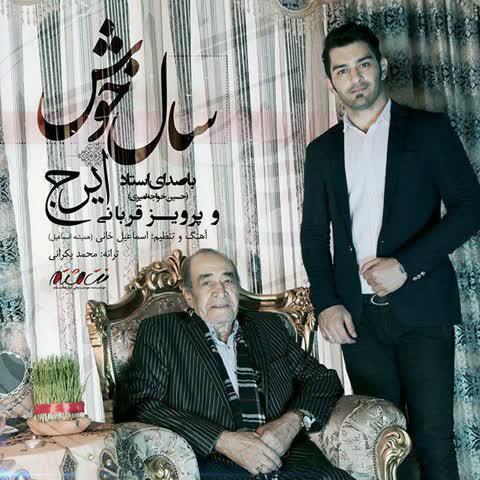 ایرج خواجه امیری و پرویز قربانی - سال خوش