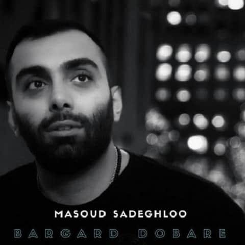 مسعود صادقلو - برگرد دوباره