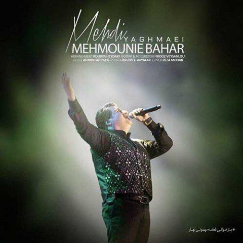 مهدی یغمایی - مهمونی بهار