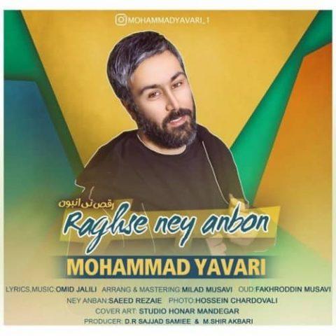 محمد یاوری - رقص نی انبون