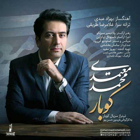 محمد معتمدی - کوبار