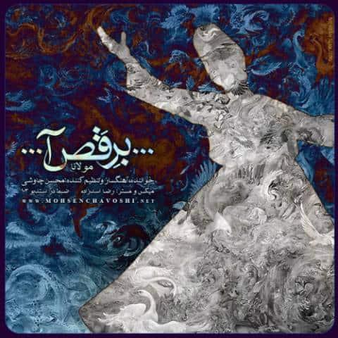 محسن چاوشی - برقص آ