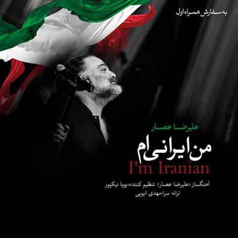 علیرضا عصار - من ایرانی ام