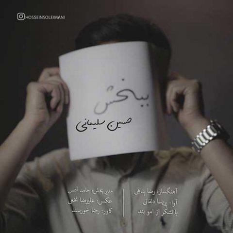 حسین سلیمانی - ببخش