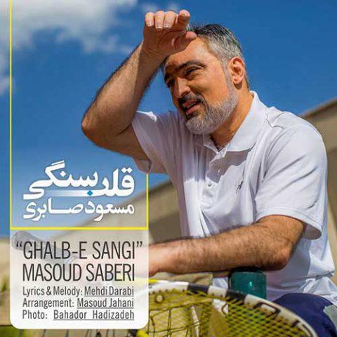 مسعود صابری - قلب سنگی