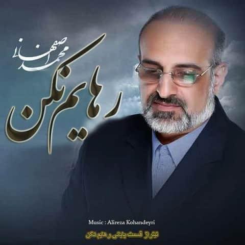 محمد اصفهانی - رهایم نکن