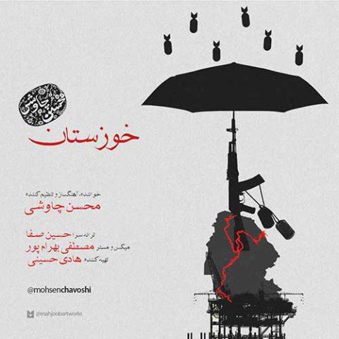 محسن چاوشی - خوزستان