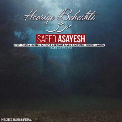 سعید آسایش - حوری بهشتی